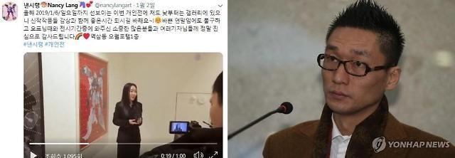 논란의 커플 왕진진-낸시랭, 이혼 소송 후 근황 엇갈려…경찰 입건vs개인전 개최