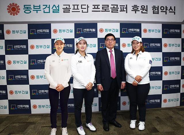 동부건설 골프단, 나희원‧김수지‧조은혜 신규 영입