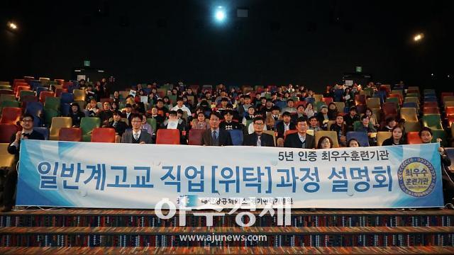 경기인력개발원, 일반고 직업위탁과정 입학설명회