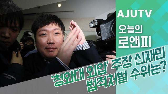 [오늘의로앤피] '청와대 외압 주장' 신재민…법적처벌 수위는?