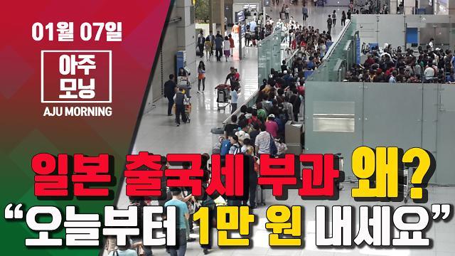 [영상] 일본 오늘부터 출국세 1만원 부과, 수입은 어디에? #아주모닝