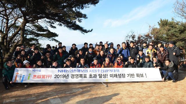 농협손보, 사업추진 결의대회 개최
