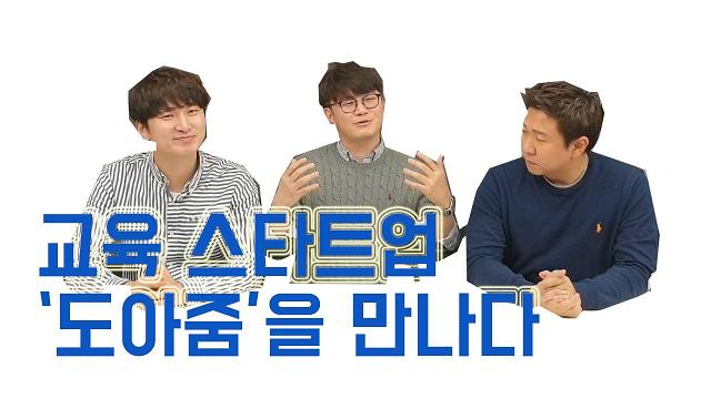 [술타트업] 교육 스타트업, 도아줌 김성훈 대표 인터뷰