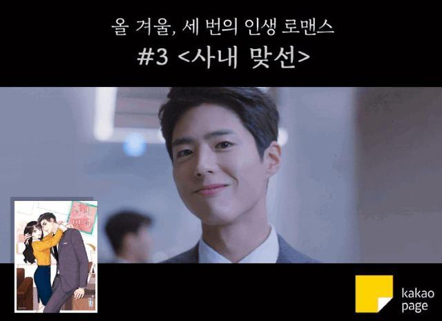카카오페이지, 배우 박보검과 로맨스 대표작 사내 맞선 캠페인