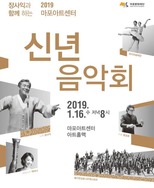 마포문화재단 신년음악회…소리꾼 장사익·클래식·발레, 한 무대서 만난다