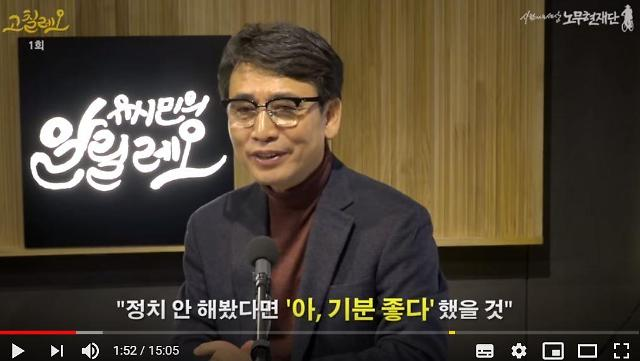 유튜브, 유시민의 고칠레오 효과 톡톡...구독자 급증