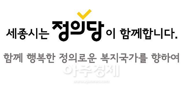 """의정비 인상한 세종시의회… """"업무추진비 알고보니 전국 최고"""""""