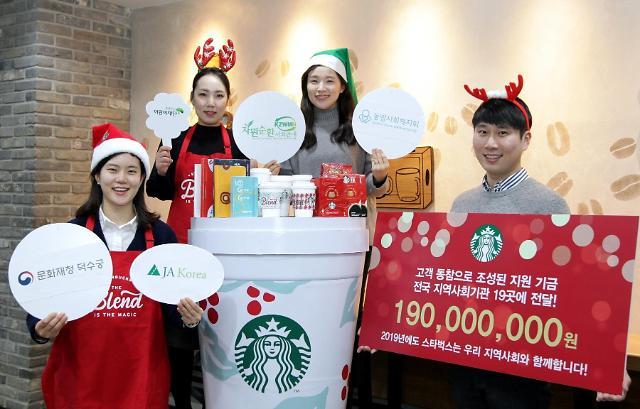 스타벅스, 크리스마스 시즌 19원씩 모아 1억9000만원 기부