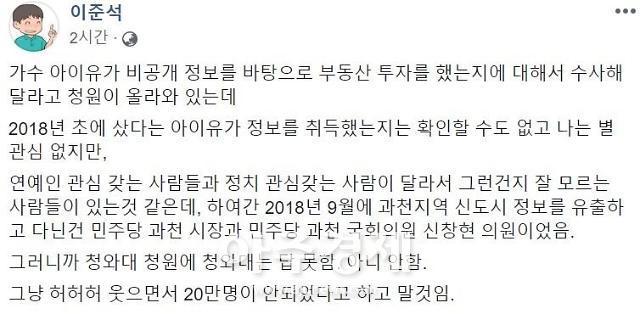 """이준석 """"아이유 땅투기, 청와대는 해명 못할것"""""""