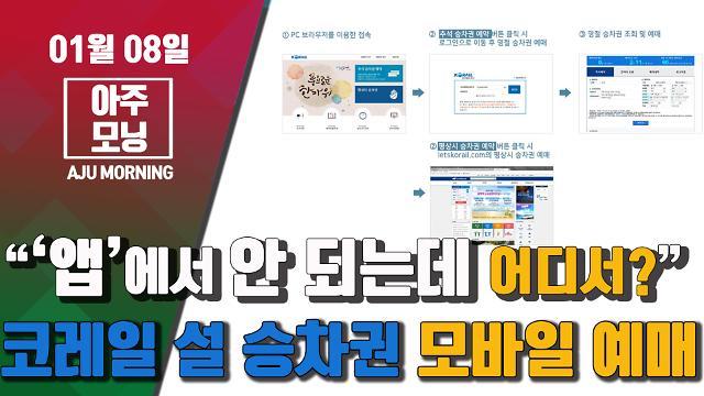 """[영상] 코레일 설 승차권 모바일 예매 """"'앱'에서 안 되는데 어디서?"""" #아주모닝"""