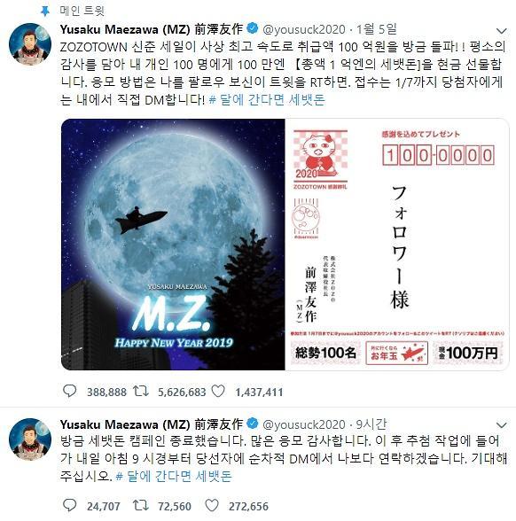日 억만장자 마에자와, 트위터에서 트럼프보다 유명하다?