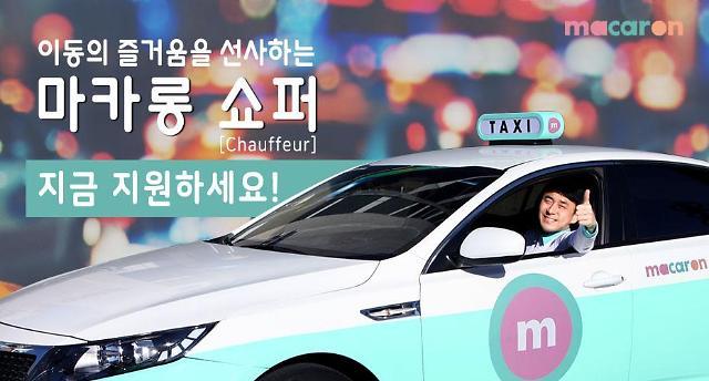 혁신형 택시 서비스 `마카롱택시` 출범...사납금 대신 월급제 시행