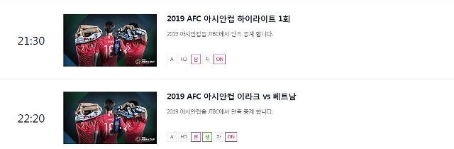 [2019 아시안컵] 베트남-이라크 경기 중계는? JTBC…22시 20분부터