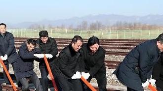 Hai miền Triều Tiên tổ chức sự kiện chung chào đón năm mới