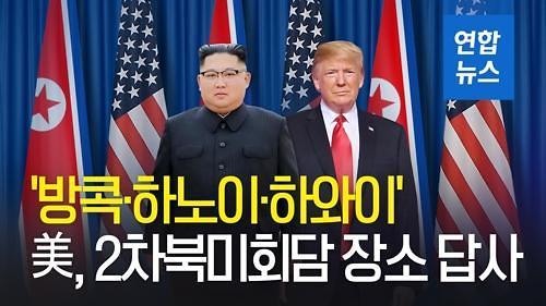 美国为第二次朝美峰会勘察三地