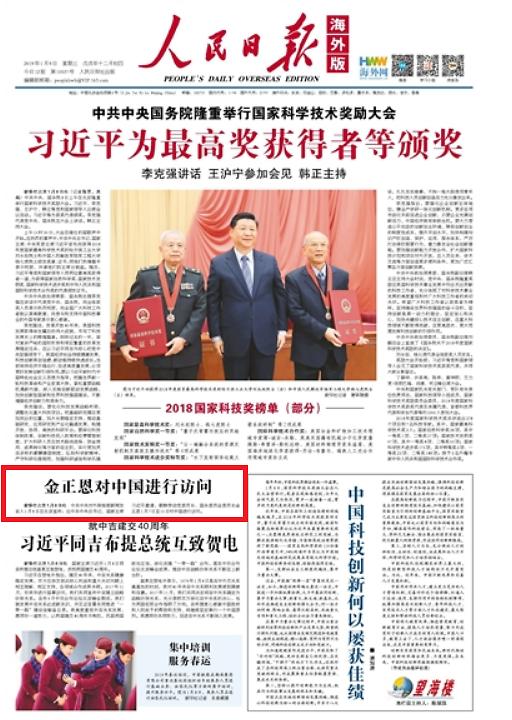 김정은 방중 사흘째…중국 인민일보는 침묵