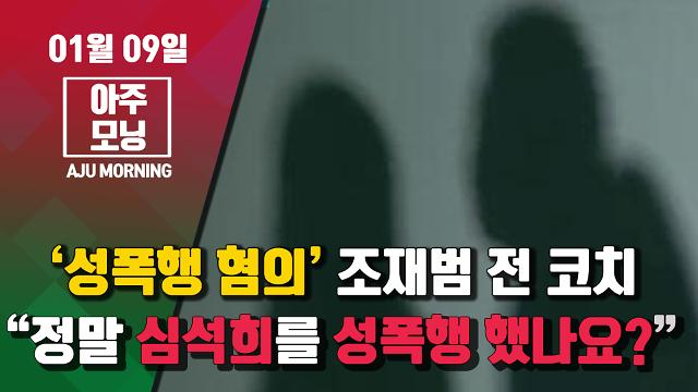 """[영상] """"조재범 전 코치, 정말 심석희를 성폭행 했나요?"""" #아주모닝"""