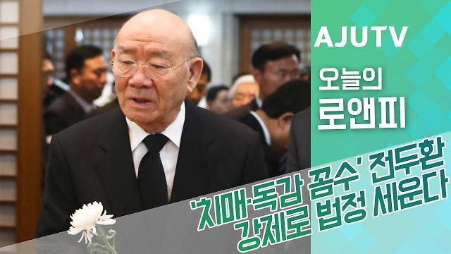 [오늘의로앤피] '치매·독감 꼼수' 불출석 전두환, 강제로 법정 세운다