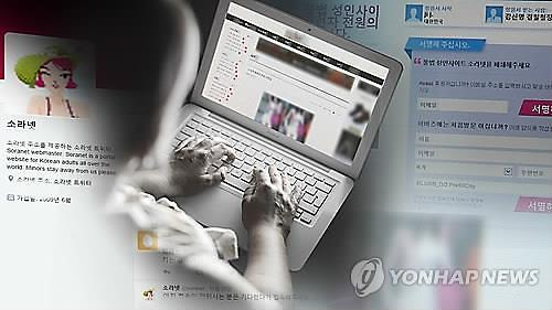 """""""나는 평범한 주부일 뿐""""…비겁한 변명 소라넷 운영자, 징역 4년 선고"""