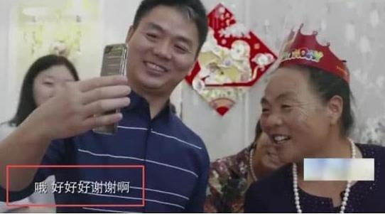 美 성폭행 혐의 벗은 中 류창둥 징둥회장, 결혼생활 빨간불