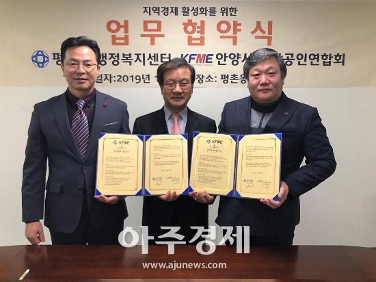 안양시 평촌동-소상공인연합회 등 지역경제활성화 협약 맺어