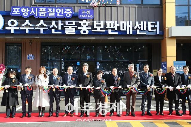 포항시, 인증 우수수산물 홍보판매센터 '해선생(海鮮生)' 개점