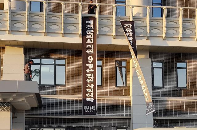 [포토] 예천군의회에 걸린 항의 현수막