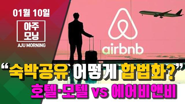 [영상] 내국인 대상 '도시 숙박공유(에어비엔비)' 어떻게 합법화? #아주모닝