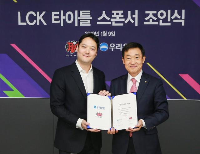 라이엇게임즈, 2019 LCK 스프링 타이틀 스폰서에 우리은행 확정