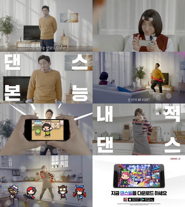 컴투스 '댄스빌', 개그맨 유세윤 홍보 영상 공개