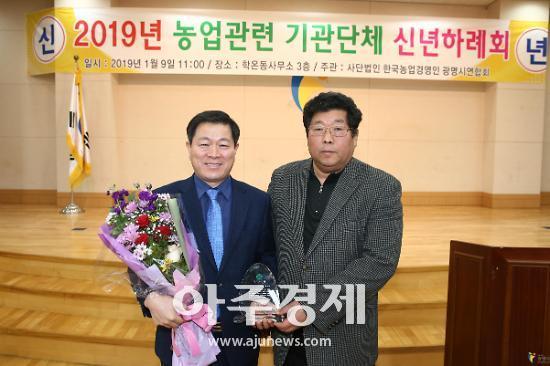 광명시 한국농업경영인 연합례 신년하례식 개최