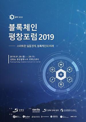 2018평창동계올림픽 1주년 기념, 블록체인평창포럼 2019 개최