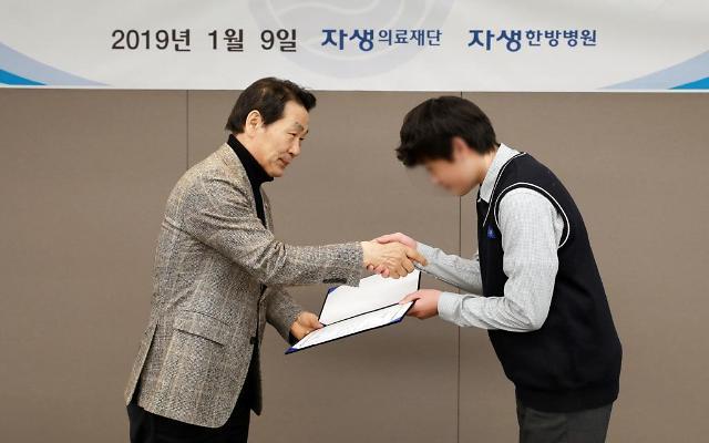 자생의료재단, '자생 희망드림 장학금' 1900만원 전달