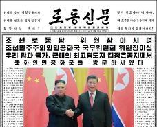 [광화문갤러리] 김정은 내외, 사진으로 본 3박4일의 방중