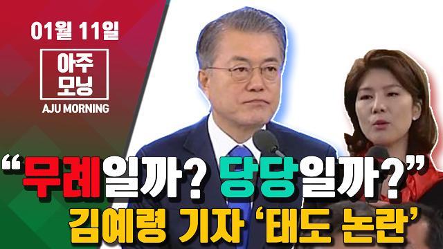 """[영상] """"무례일까? 당당일까?"""" 김예령 기자 '태도 논란' #아주모닝"""
