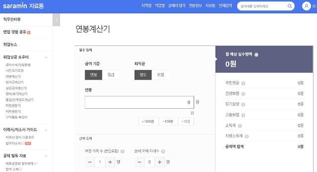 한국납세자연맹 연봉탐색기 홈페이지 마비…유사 서비스 관심↑