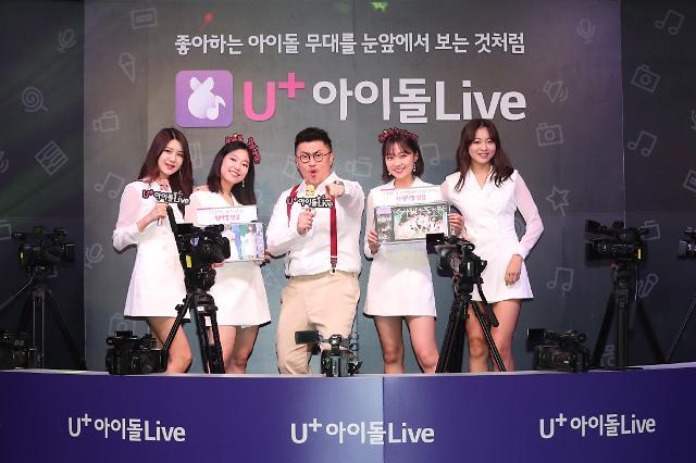 Google joins hands with LGU+ to produce VR platform for K-pop