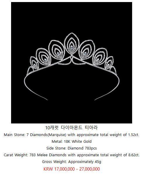 """""""10캐럿 다이아몬드 착용해보고 인증샷도""""..케이옥션,23일 120억원어치 경매"""