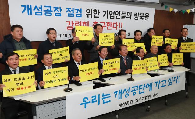 남북, 연락사무소 소장회의 열고 기업인 개성공단 방북 논의