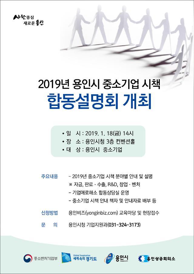 [용인시] 18일 중소기업 지원시책 합동설명회 개최