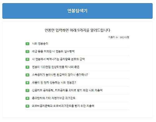 """연봉탐색기 2019 """"당신의 연봉은 00등입니다""""…직장인 자괴감 """"모르는 게 좋았다"""""""