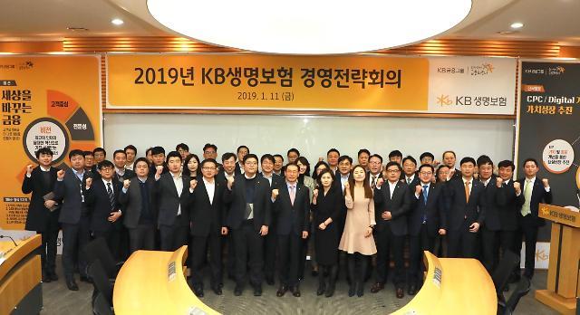 KB생명, 2019년 경영전략회의 개최