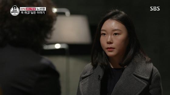 """노선영, 최근 잡지 인터뷰로 밝힌 왕따 논란 심경 보니…""""용기 내서 말하길 잘했다고 생각"""""""