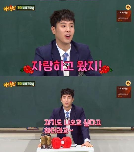 """아는형님 피오 """"박보검에게 출연 자랑…나오고 싶어해"""""""