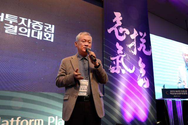 NH투자증권, 2019년 목표달성 결의대회 개최