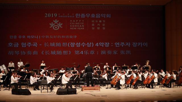 2019欢乐春节韩中友好音乐会在首尔举行