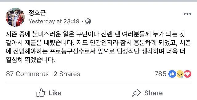 정효근 석주일 폭행 폭로 저격글 하루 만에 삭제…이유는?