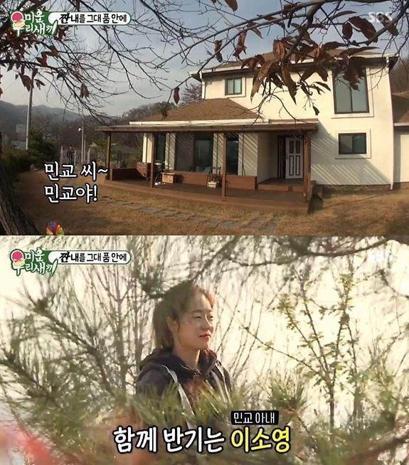 미우새 김민교 집+미모의 아내까지 공개…어느 정도길래?
