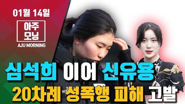 [영상] 심석희 이어 신유용, 20차례 성폭행 피해 고발 #아주모닝