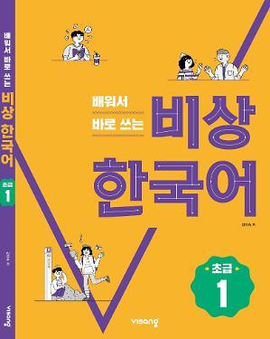 비상교육, 한국어 학습 교재 비상 한국어 출간